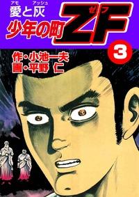 少年の町ZF 3 愛と灰-電子書籍