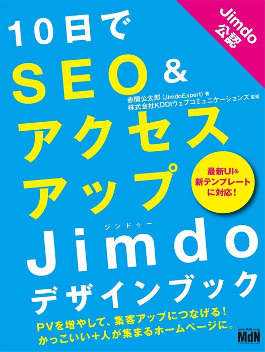 10日でSEO&アクセスアップ Jimdoデザインブック拡大写真