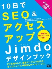 10日でSEO&アクセスアップ Jimdoデザインブック-電子書籍
