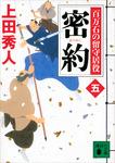 密約 百万石の留守居役(五)-電子書籍