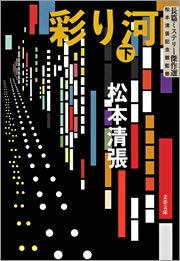 彩り河(下)-電子書籍-拡大画像