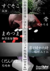 小松左京の怖いはなし ホラーコミック短編集【合本版】