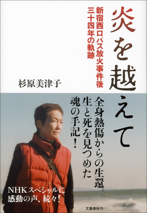 炎を越えて 新宿西口バス放火事件後三十四年の軌跡-電子書籍-拡大画像