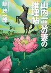 山内一豊の妻の推理帖-電子書籍