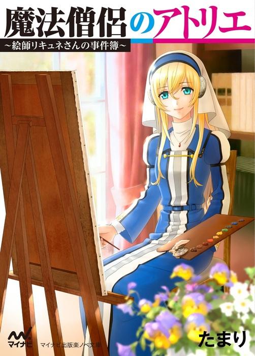 魔法僧侶のアトリエ ~絵師リキュネさんの事件簿~拡大写真