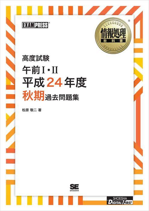 [ワイド版]情報処理教科書 高度試験午前Ⅰ・Ⅱ 平成24年度秋期過去問題集拡大写真