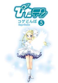 ぴたテン(5)