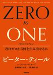 ゼロ・トゥ・ワン 君はゼロから何を生み出せるか-電子書籍