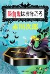 吸血鬼はお年ごろ(吸血鬼はお年ごろシリーズ)-電子書籍