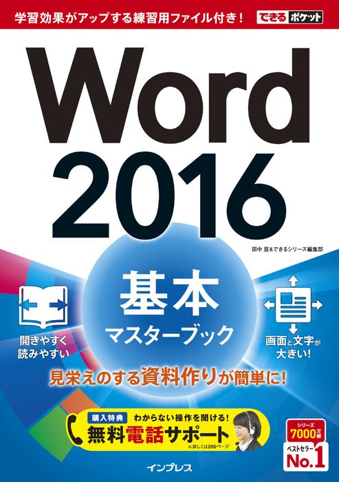 できるポケット Word 2016 基本マスターブック拡大写真