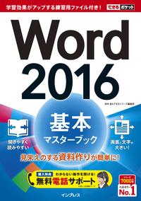 できるポケット Word 2016 基本マスターブック-電子書籍