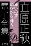 立原正秋 電子全集12 『舞いの家 箱根路を往く』-電子書籍
