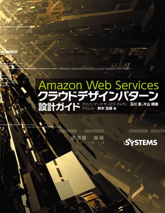 Amazon Web Servicesクラウドデザインパターン設計ガイド拡大写真
