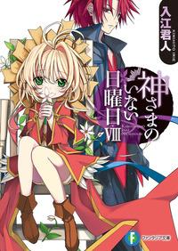 神さまのいない日曜日VIII BOOK☆WALKER special edition