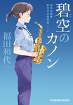 碧空のカノン~航空自衛隊航空中央音楽隊ノート~-電子書籍