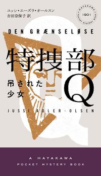 特捜部Q―吊された少女―-電子書籍