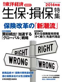週刊東洋経済臨時増刊 生保・損保特集2014年版