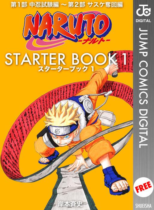 NARUTO―ナルト― STARTER BOOK 1拡大写真
