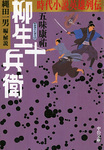 時代小説英雄列伝 柳生十兵衛-電子書籍