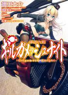 「神話大戦ギルガメッシュナイト(HJ文庫)」シリーズ
