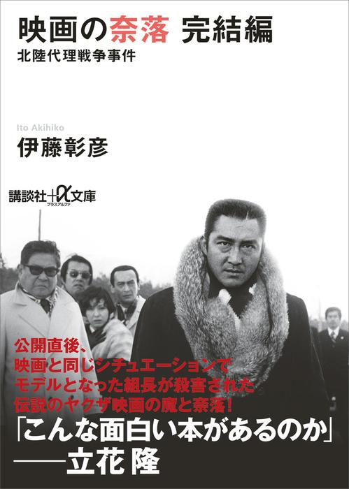 映画の奈落 完結編 北陸代理戦争事件拡大写真