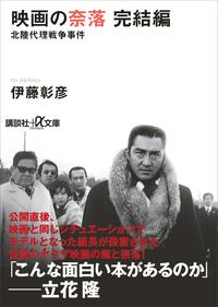 映画の奈落 完結編 北陸代理戦争事件-電子書籍