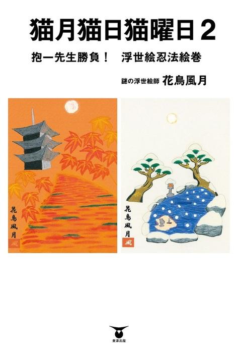 猫月猫日猫曜日2 抱一先生勝負! 浮世絵忍法絵巻-電子書籍-拡大画像