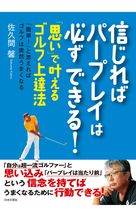 信じればパープレイは必ずできる!~「思い」で叶えるゴルフ上達法拡大写真