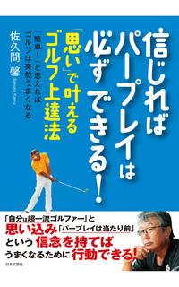 信じればパープレイは必ずできる!~「思い」で叶えるゴルフ上達法-電子書籍