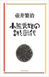 小熊秀雄の詩と時代-電子書籍