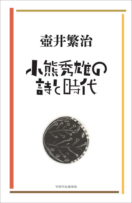 小熊秀雄の詩と時代-電子書籍-拡大画像