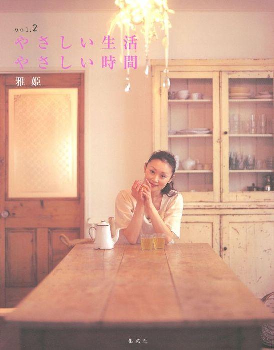 やさしい生活、やさしい時間 vol.2拡大写真
