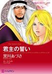 君主の誓い-電子書籍