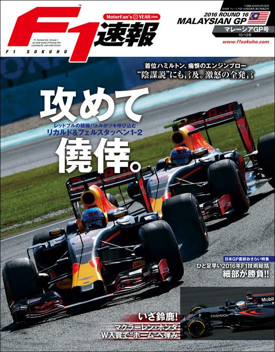 F1速報 2016 Rd16 マレーシアGP 号-電子書籍-拡大画像