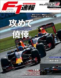 F1速報 2016 Rd16 マレーシアGP 号-電子書籍