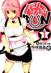 パカ☆RUN 1巻-電子書籍