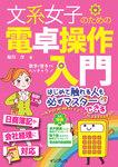 文系女子のための電卓操作入門-電子書籍
