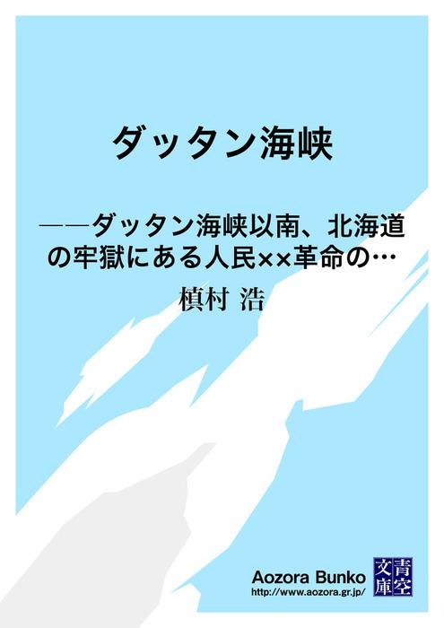 ダッタン海峡 ――ダッタン海峡以南、北海道の牢獄にある人民××革命の同志たちに――-電子書籍-拡大画像