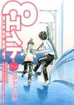 エイト(2)-電子書籍