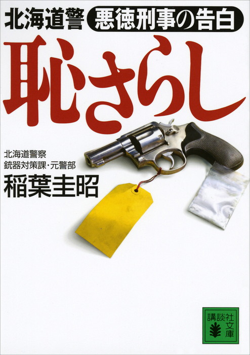 恥さらし 北海道警 悪徳刑事の告白拡大写真