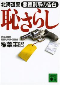 恥さらし 北海道警 悪徳刑事の告白-電子書籍