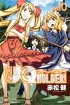 UQ HOLDER!(10)-電子書籍