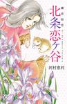 鎌倉秘恋 北条恋ヶ谷-電子書籍