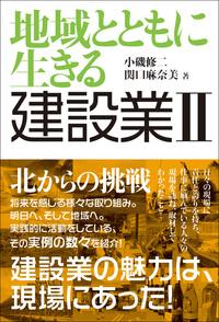 地域とともに生きる 建設業II 北からの挑戦-電子書籍