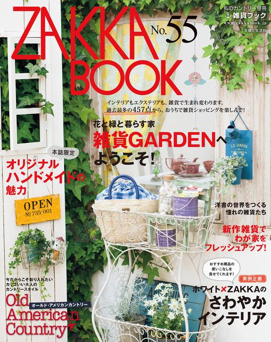 ZAKKA BOOK NO.55拡大写真