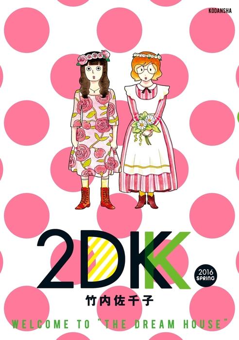 2DK(4) 2016 SPRING拡大写真