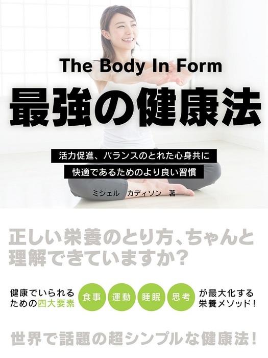 The Body In Form ~活力促進、バランスのとれた心身共に快適であるためのより良い習慣~拡大写真