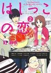 はしっこの恋(2)-電子書籍