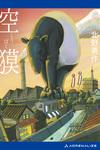 空獏-電子書籍