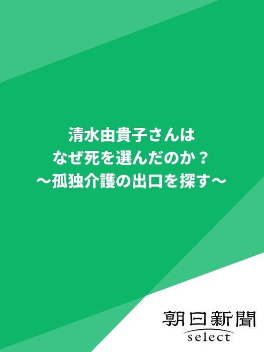 清水由貴子さんはなぜ死を選んだのか? ~孤独介護の出口を探す~拡大写真